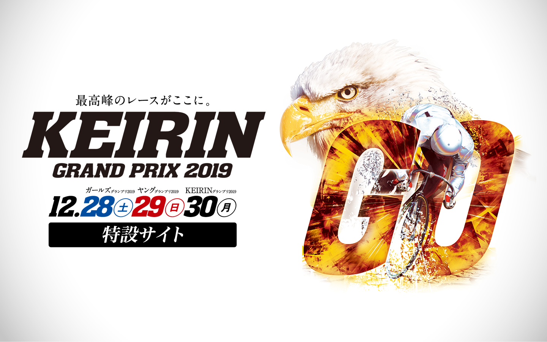 KEIRINグランプリ2019特設サイト