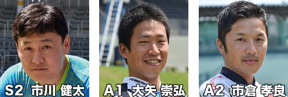 市川健太 選手(S2)、大矢崇弘 選手(A1)、市倉孝良 選手(A2)