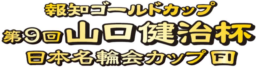 報知ゴールドカップ 第9回山口健治杯日本名輪会カップFIタイトル