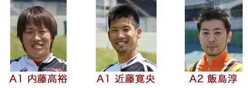 内藤高裕選手(A1)、近藤寛央選手(A1)、飯島淳選手(A2)