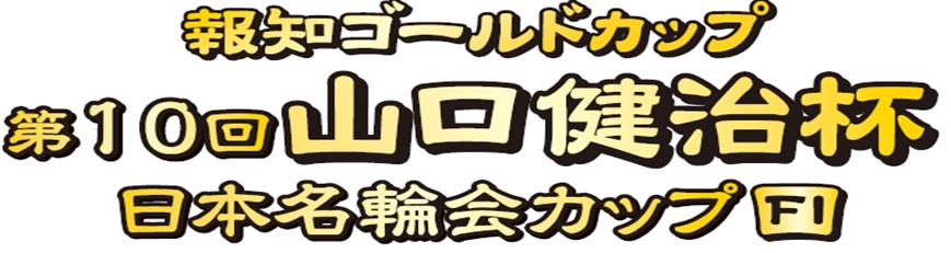 報知ゴールドカップ 第10回山口健治杯日本名輪会カップFIタイトル