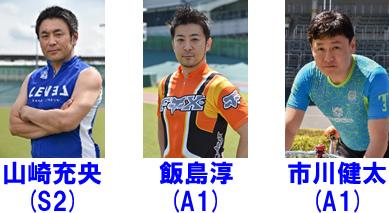 山崎充央選手(S2)飯島淳選手(A1市川健太選手(A1)