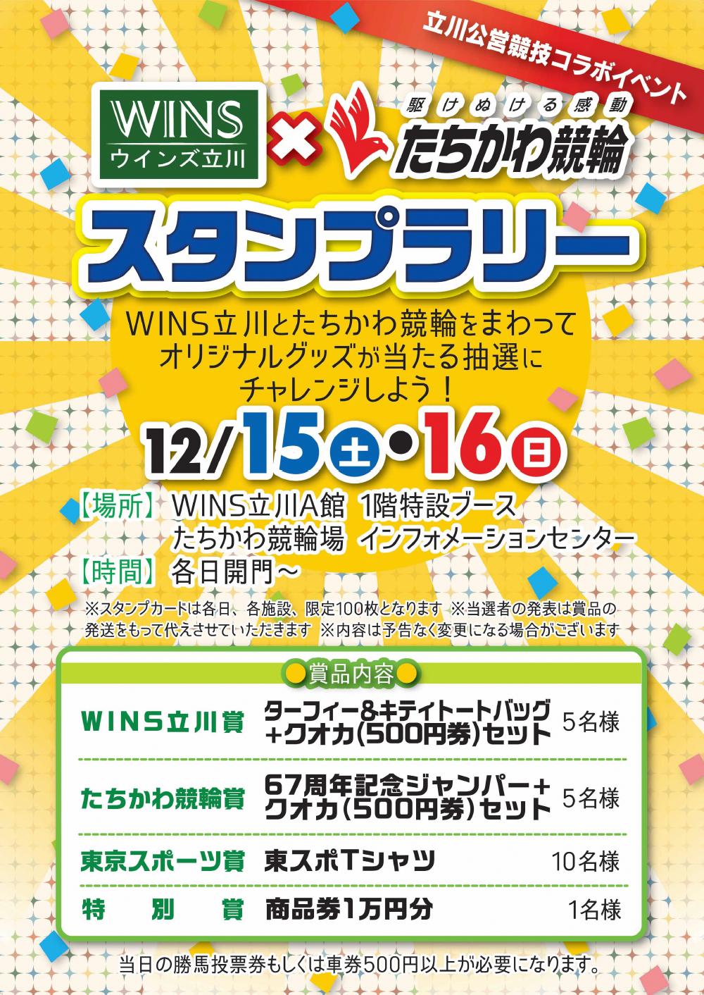 WINS立川コラボスタンプラリーポスター