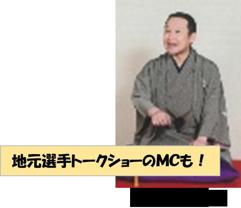 立川吉幸さんの写真