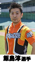 飯島淳選手