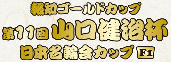 報知ゴールドカップ 第11回山口健治杯日本名輪会カップFIタイトル