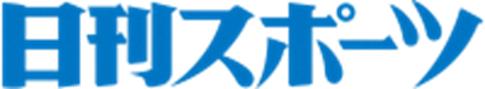 日刊スポーツロゴ