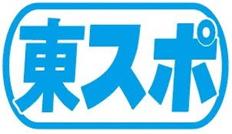 東京スポーツロゴ