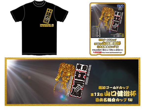 山口健治杯セット(Tシャツ・タオル・クオカード)