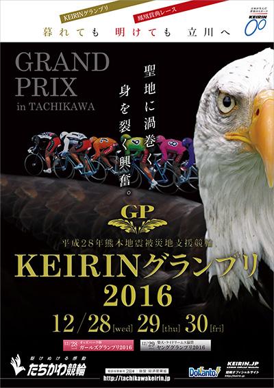KEIRINグランプリ2016サイン入りポスター