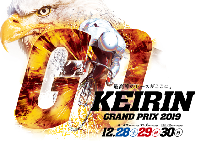 グランプリ 予想 競輪 2019